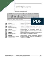 utilits_part13.pdf