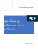 Report gprocurement 2555- 2557_Q3