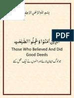 Iman Aur Aml e Saleh