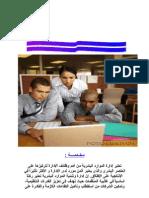مفهوم ادارة الموارد البشرية ووظائفها وتنظيمها