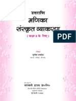 Solutions of Manika Sanskrit Vyakaran 3 Book