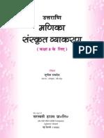 Solutions of Manika Sanskrit Vyakaran 3 Book