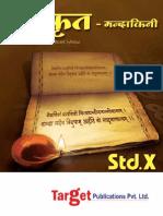 Std 10 Sanskrit