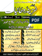 Monthly Khazina-e-Ruhaniyaat Sep'2014 (Vol 5, Issue 5)