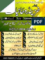 Monthly Khazina-e-Ruhaniyaat Sep'2014 (Vol 5, Issue 5)