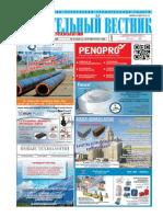 Газета «Строительный вестник» № 37 (528) 22 сентября 2014 года