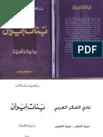 بنات ايران - ناهيد رشلان