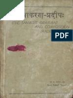 Vyakarana Pradeep - M Sircar
