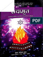 Vedamrita - Ishwar Ashram Trust