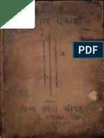 Hamsa Yoga Prakash - Divya Sandesh Parishad
