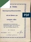 Gayatri Nirnaya - Ram Shaiva Trika Ashram
