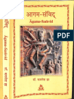 Agama Samvid - Dr. Kamlesh Jha