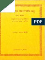 Ishwar Svarupa Maharajni Atha ( Kashmiri ) - Sw. Paramanada Jiyinya