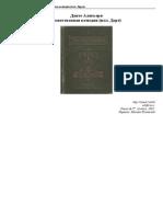 Dante Aligyeri - Bozhestvennaya Komedia