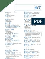 Japanese Basic
