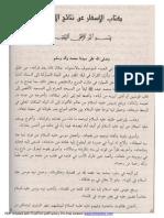 الإسفار عن نتائج الأسفار سيدي بن عربي
