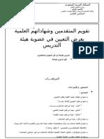 نموذج طلب ترقية موظف حكومي