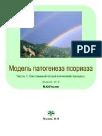 Модель патогенеза псориаза. Часть 1. Системный псориатический процесс. Издание r4.0.