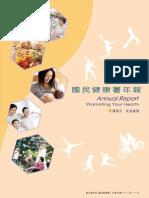 國民健康署年報2013