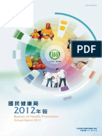 CA 國民健康局年報2012