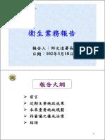 AA 8-3會期部長業務報告-口頭報告.pdf