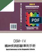 (台湾版)DSM-IV精神疾病诊断准则手册 (1).pdf