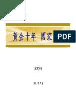 AA 黃金十年國家願景 ppt.pdf