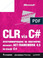 Richter J. - CLR via C# 4.5 Ru