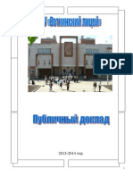 Публичный отчет МБОУ ВЛ 2013г-2014г