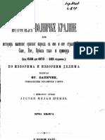 Историја Војничке Крајине (1878.Год.) - Франц Ваничек,Јустин Милан Шимић