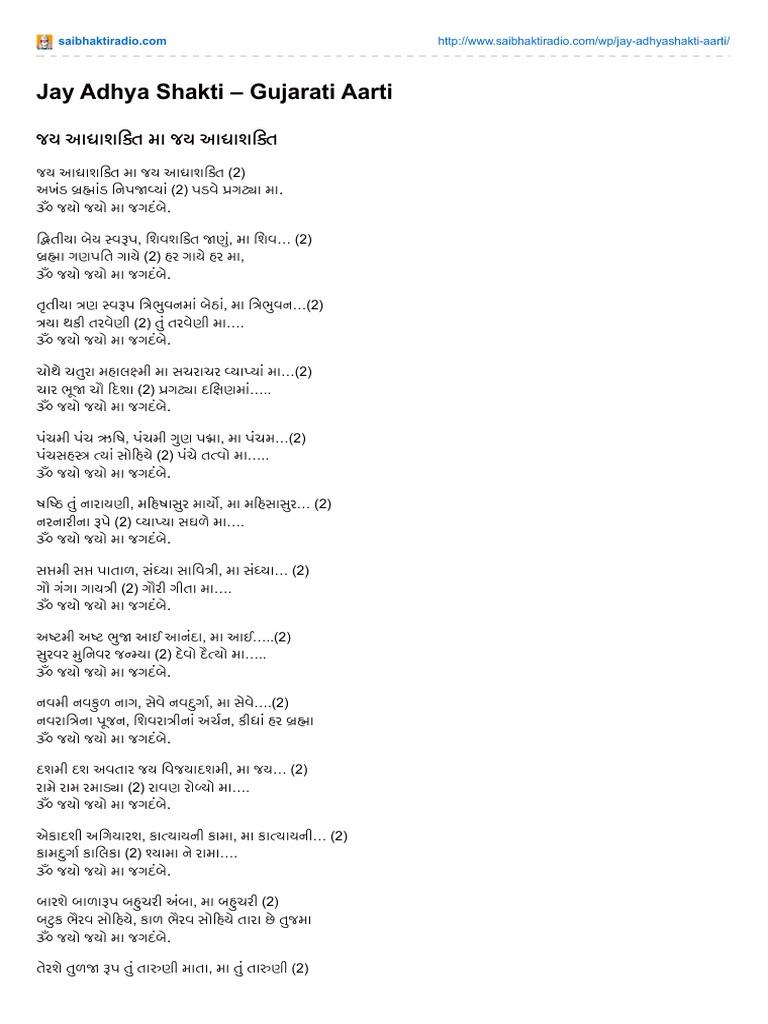 Jay Adhya Shakti Gujarati Aarti