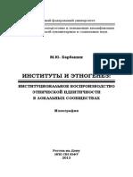 Барбашин М. Институты и Этногенез.