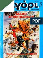 Τεύχος 001 ΑΓΟΡΙ (1977) - Η ΜΑΧΗ ΣΤΗΝ ΠΕΔΙΑΔΑ