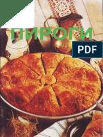 Пироги - 2000