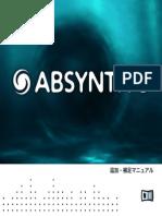 Absynth 5 Manual Addendum Japanese