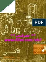 الآتي قصص قصيرة محمد المخزنجي