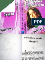 Abibala-Marakkumo Kathal Nenjam