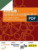 開拓基金會《科技為善:慈善單位創新讀本》