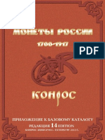 Конрос - Монеты России 1700-1917 - 2013 - Редакция 14
