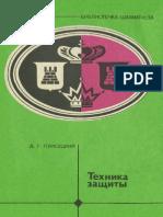 Techniques of Defence [Dmitry Plisetsky, 1985, Russian].pdf