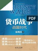 [小木虫emuch.net]货币战争4