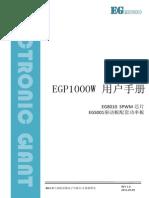 EGP1000W_manual_20110509