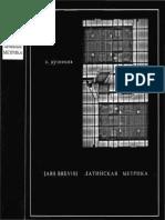 Kuznetsov a E - Latinskaya Metrika - 2006