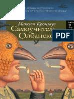 Самоучитель олбанского)))))