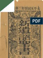 新遺詔聖書 - 馬太傳福音 (太平天國癸好3年, 1853)