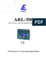 Arl 500 Progr