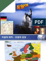 20100518_독일과 독일어