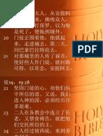 信息 Sermon 28/09/2014