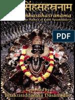 Sri Lakshmi Narasimha Sahasranamam