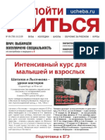 Куда пойти учиться, № 49, 2009